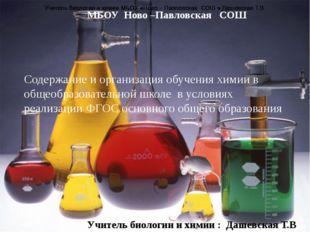 МБОУ Ново –Павловская СОШ Содержание и организация обучения химии в общеобра