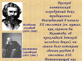 Константин Случевский (1837-1904 ) Русский поэтический «серебряный век», трад