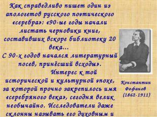 Как справедливо пишет один из апологетов русского поэтического «серебра»: «90