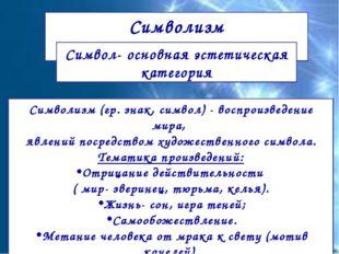 Символизм ( Д.Мережковский) Символ- основная эстетическая категория Символизм