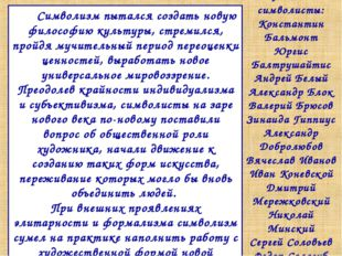 Поэты-символисты: Константин Бальмонт Юргис Балтрушайтис Андрей Белый Алекса