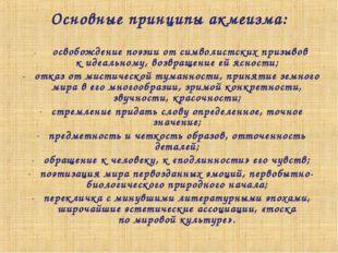 Основные принципы акмеизма: - освобождение поэзии отсимволистских призывов к