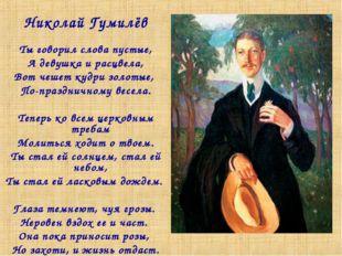 Николай Гумилёв Ты говорил слова пустые, А девушка и расцвела, Вот чешет кудр