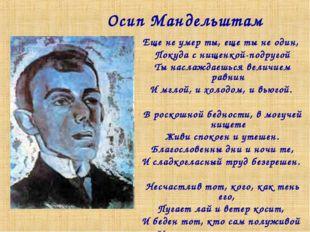 Осип Мандельштам Еще не умер ты, еще ты не один, Покуда с нищенкой-подругой Т