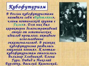 Кубофутуризм В России кубофутуристами называли себя «будетляне», члены поэтич
