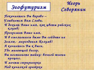 Игорь Северянин Покачнетесь Вы вправо – Улыбнется Вам Слава, И дохнет Ваше им