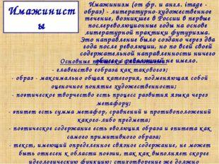 Имажинисты Имажинизм (отфр.иангл. image- образ)- литературно-художествен
