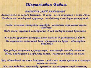 Шершеневич Вадим РИТМИЧЕСКИЙ ЛАНДШАФТ Занозу тела из города вытащил. В упор,