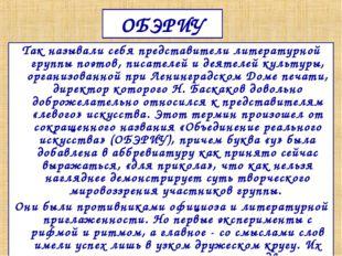 ОБЭРИУ Так называли себя представители литературной группы поэтов, писателей