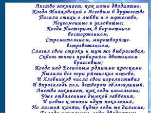 Листва закипает, как наши двадцатые, Когда Маяковский с Асеевым в дружестве П