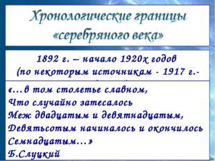 1892 г. – начало 1920х годов (по некоторым источникам - 1917 г.- Н.Оцуп) «…в