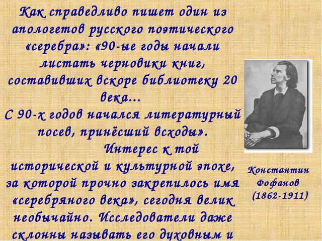 Как справедливо пишет один из апологетов русского поэтического «серебра»: «90...