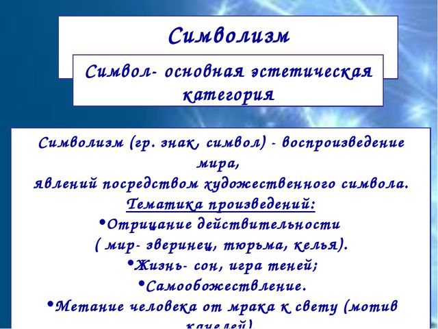 Символизм ( Д.Мережковский) Символ- основная эстетическая категория Символизм...
