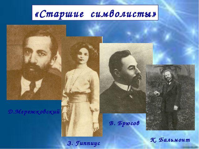«Старшие символисты» Д.Мережковский З. Гиппиус В. Брюсов К. Бальмонт