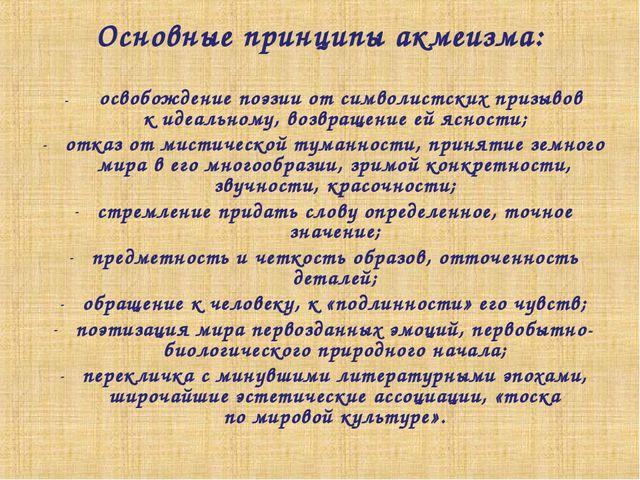Основные принципы акмеизма: - освобождение поэзии отсимволистских призывов к...
