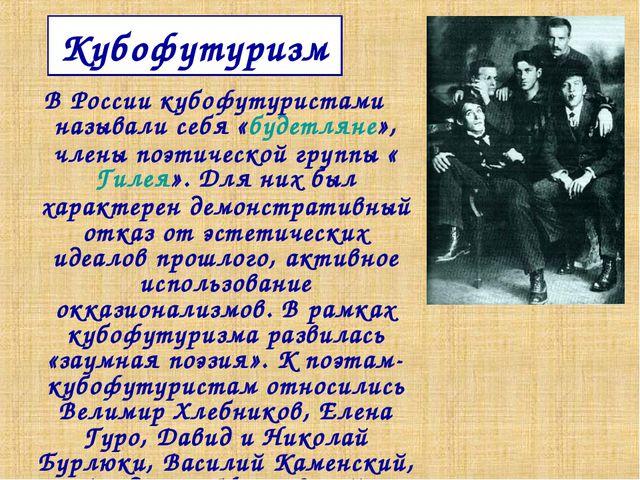 Кубофутуризм В России кубофутуристами называли себя «будетляне», члены поэтич...