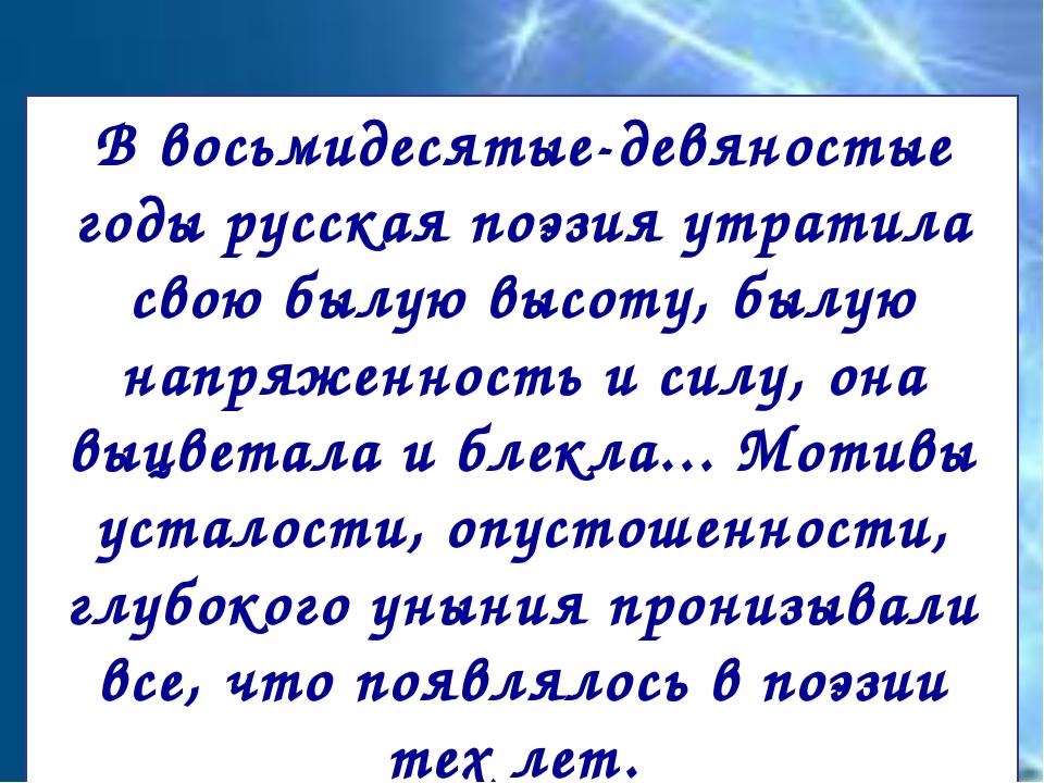 В восьмидесятые-девяностые годы русская поэзия утратила свою былую высоту, бы...