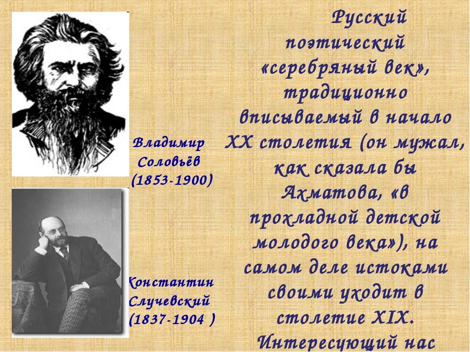 Константин Случевский (1837-1904 ) Русский поэтический «серебряный век», трад...