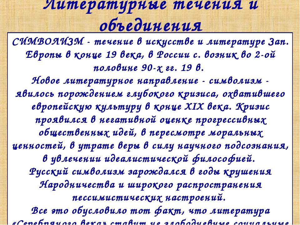 Литературные течения и объединения СИМВОЛИЗМ - течение в искусстве и литерату...