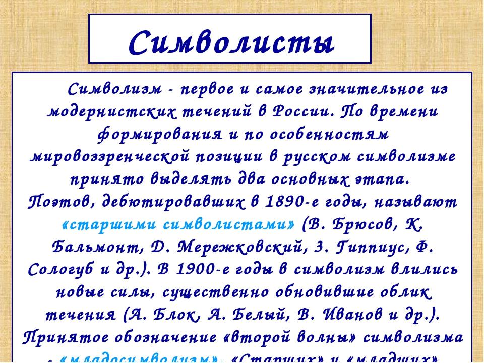 Символисты Символизм - первое и самое значительное из модернистских течений в...