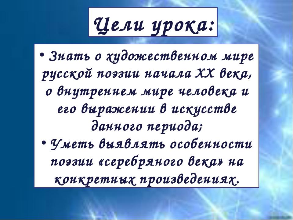 Цели урока: Знать о художественном мире русской поэзии начала XX века, о внут...