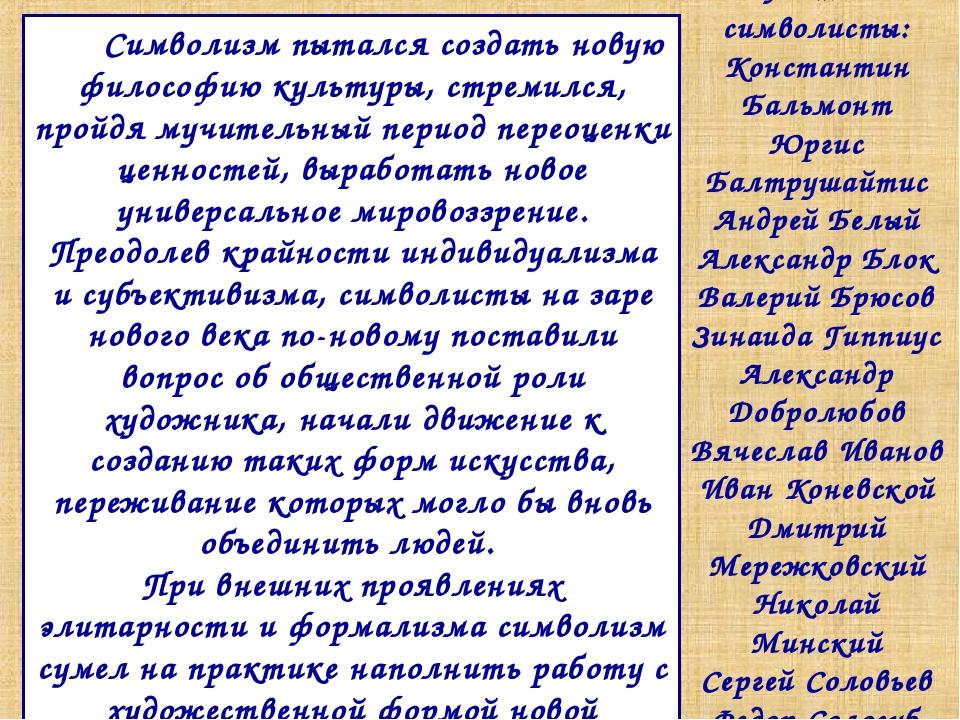 Поэты-символисты: Константин Бальмонт Юргис Балтрушайтис Андрей Белый Алекса...