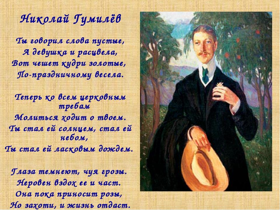 Николай Гумилёв Ты говорил слова пустые, А девушка и расцвела, Вот чешет кудр...