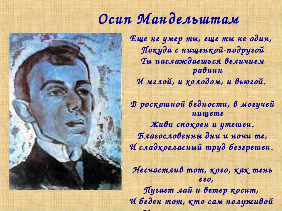 Осип Мандельштам Еще не умер ты, еще ты не один, Покуда с нищенкой-подругой Т...