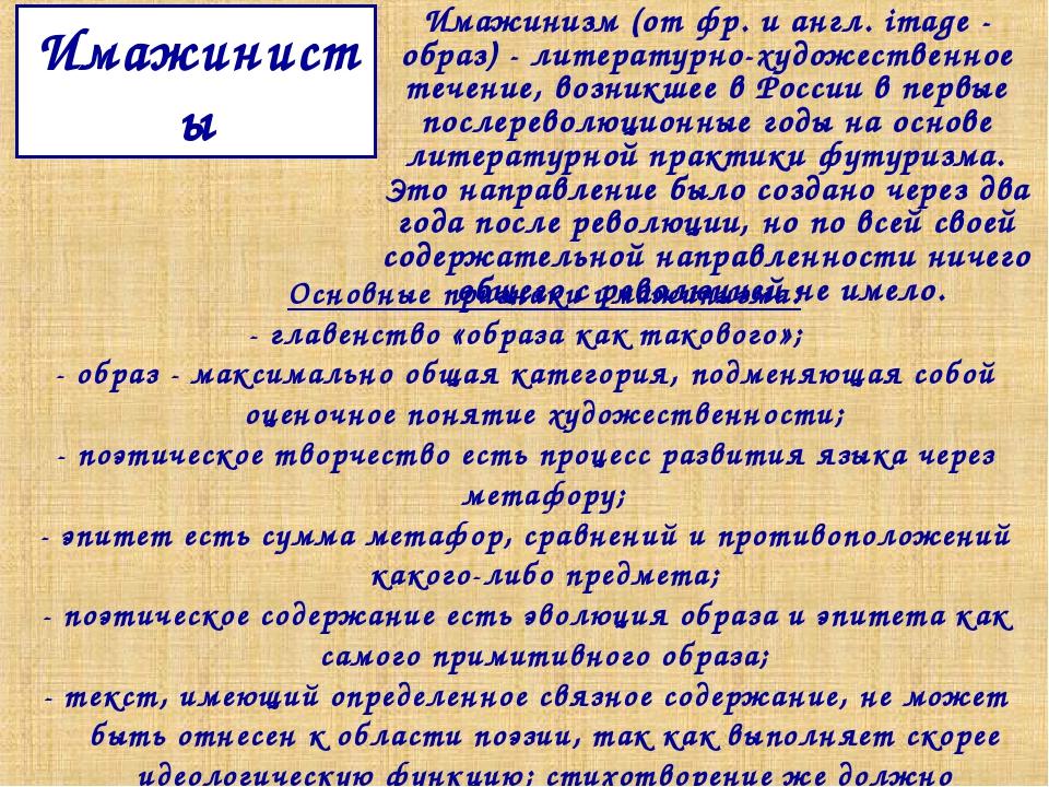 Имажинисты Имажинизм (отфр.иангл. image- образ)- литературно-художествен...