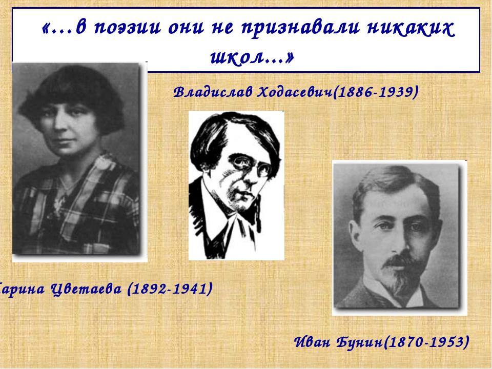 «…в поэзии они не признавали никаких школ...» Иван Бунин(1870-1953) Владислав...