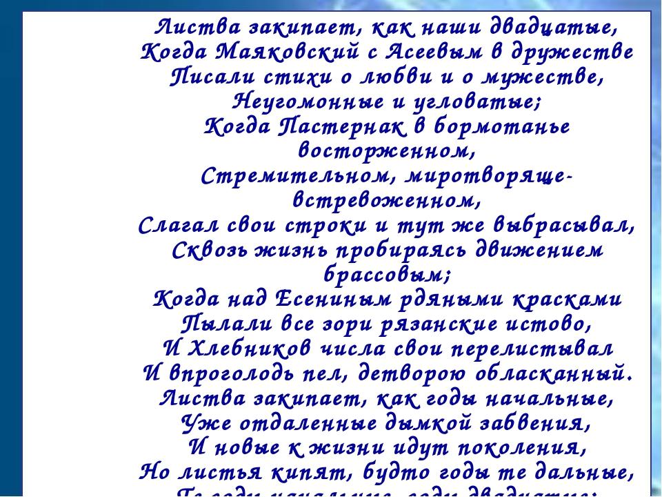 Листва закипает, как наши двадцатые, Когда Маяковский с Асеевым в дружестве П...