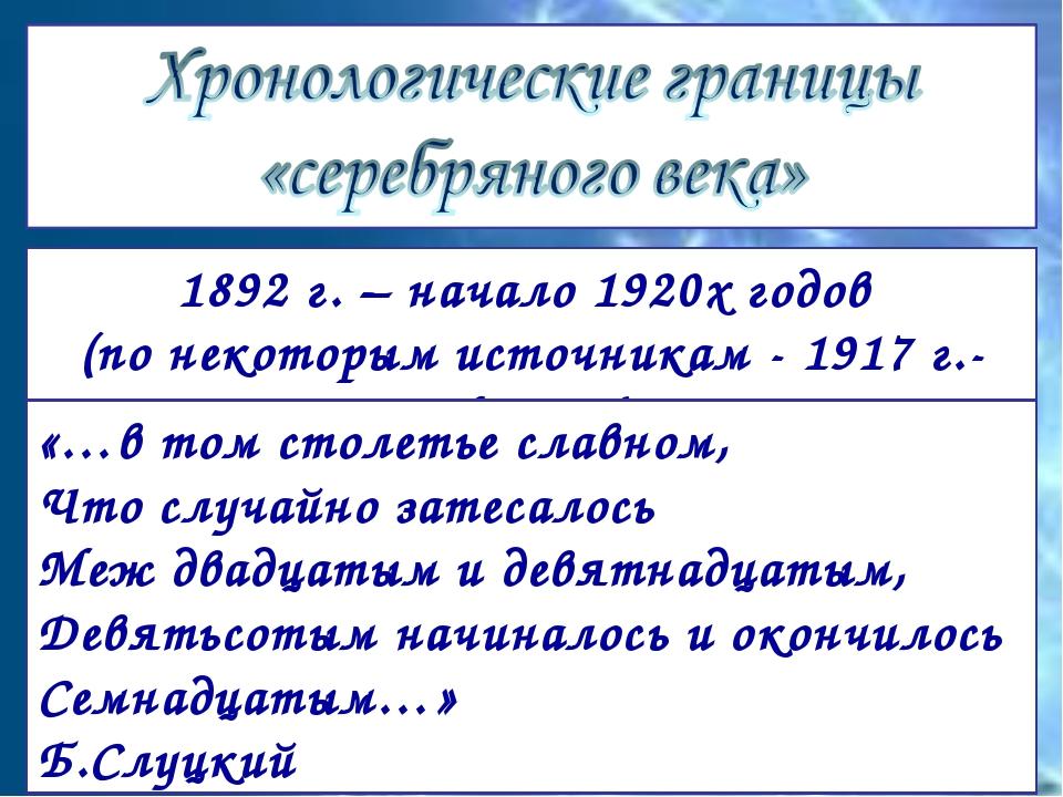 1892 г. – начало 1920х годов (по некоторым источникам - 1917 г.- Н.Оцуп) «…в...