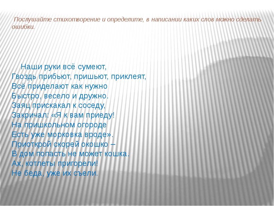 Послушайте стихотворение и определите, в написании каких слов можно сделать...
