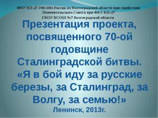 Презентация проекта, посвященного 70-ой годовщине Сталинградской битвы. «Я в