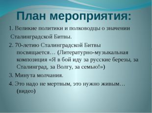 План мероприятия: 1. Великие политики и полководцы о значении Сталинградской