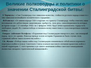 Великие полководцы и политики о значении Сталинградской битвы: У. Черчилль :