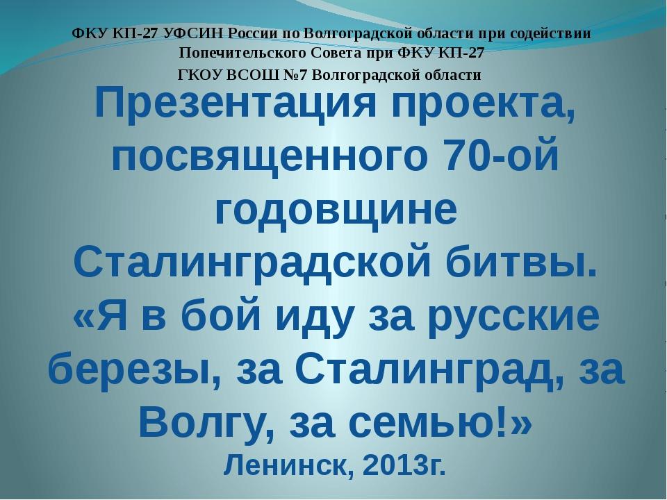 Презентация проекта, посвященного 70-ой годовщине Сталинградской битвы. «Я в...