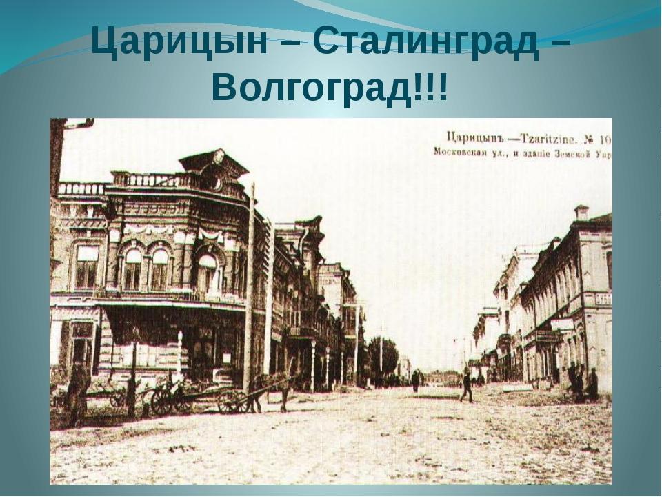 Царицын – Сталинград – Волгоград!!!