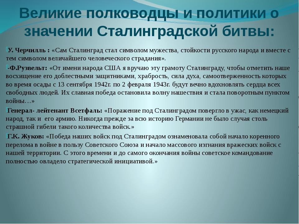 Великие полководцы и политики о значении Сталинградской битвы: У. Черчилль :...