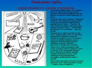 Описание герба, нарисованного одним учеником. «Герб имеет форму щита. Это гов