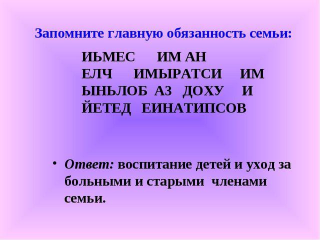 ИЬМЕС ИМ АН ЕЛЧ ИМЫРАТСИ ИМ ЫНЬЛОБ A3 ДОХУ И ЙЕТЕД ЕИНАТИПСОВ Ответ: воспитан...