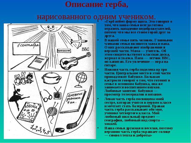 Описание герба, нарисованного одним учеником. «Герб имеет форму щита. Это гов...