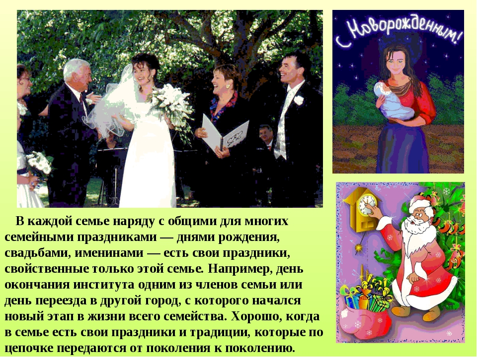 В каждой семье наряду с общими для многих семейными праздниками — днями рожд...