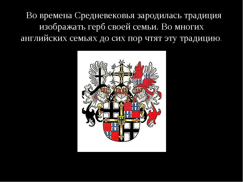 Во времена Средневековья зародилась традиция изображать герб своей семьи. Во...