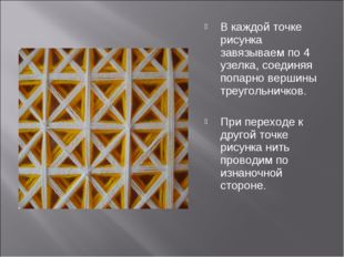 В каждой точке рисунка завязываем по 4 узелка, соединяя попарно вершины треуг