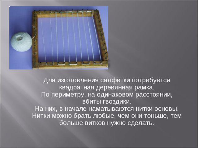 Для изготовления салфетки потребуется квадратная деревянная рамка. По перимет...