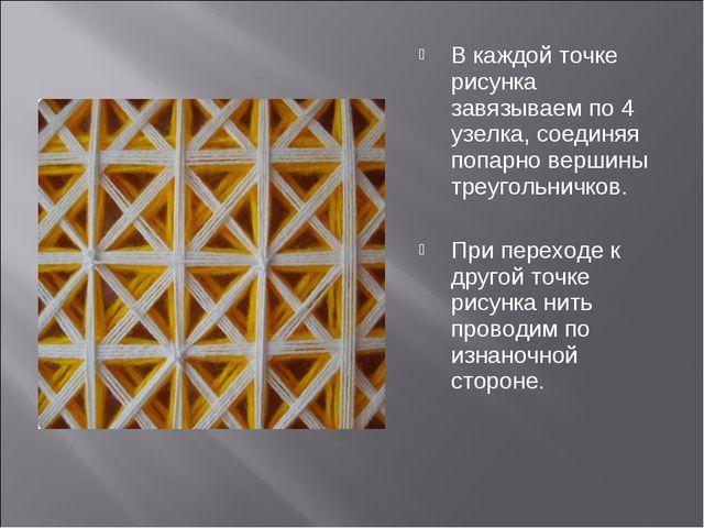 В каждой точке рисунка завязываем по 4 узелка, соединяя попарно вершины треуг...