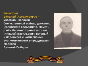 Капустин Василий Арсентьевич – участник Великой Отечественной войны, уроженец