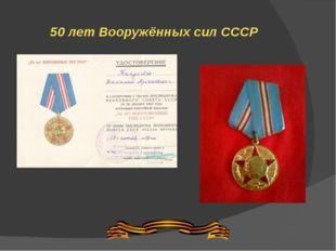 50 лет Вооружённых сил СССР