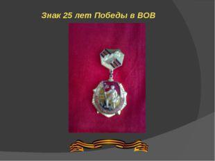 Знак 25 лет Победы в ВОВ